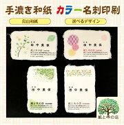 新商品名刺手漉き和紙オンリーワンオリジナル和紙名刺エコSDGSギフト国産日本製おしゃれかわいい