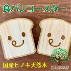 2枚セットでお得!食パンコースター木製プチギフト母の日国産日本製ヒノキ間伐材キャンプアウトドアおうち時間を楽しくおしゃれかわいいお買い得カフェお茶ティータイムコーヒーほっこり
