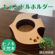キャンドルホルダーキャンプ女子キャンソロキャン木製ギフトプチギフト母の日国産日本製ヒノキ間伐材アウトドアおうち時間を楽しくおしゃれかわいいカフェプレートお茶ティータイムコーヒーほっこりおもてなしインテリアキャンドルフォルダー