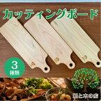 カッティングボード3種類キャンプ女子キャンソロキャン木製ギフトプチギフト母の日国産日本製ヒノキ間伐材アウトドアおうち時間を楽しくおしゃれかわいいお買い得カフェプレートお茶ティータイムコーヒーほっこりおもてなし