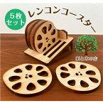 ギフト木製れんこんコースター5枚セット送料無料母の日お祝いギフト