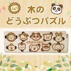知育玩具木のおもちゃ名入れギフト木製パズル木のパズルどうぶつパズル子どものおもちゃ出産祝いお誕生日日本製ヒノキ