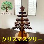 新商品送料無料クリスマスツリー工作キット木製ツリークリスマスプレゼントギフト国産ヒノキヒノキ間伐材木製品大人女子インテリアもみの木ツリー20cmインテリア工作木の小物木のインテリア