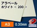 アラベールホワイト<200>A3/50枚