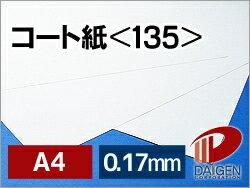 コート紙158g<135>A4/250枚