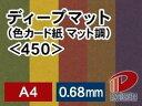 ディープマット<450>A4/100枚