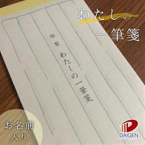越前和紙のオリジナル一筆箋(...