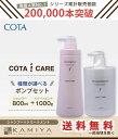 コタ アイケア シャンプー 800ml + トリートメント1