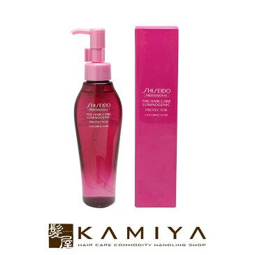 資生堂プロフェッショナル ルミノジェニック プロテクター 120ml|shiseido professional luminogenic ザヘアケア ヘアオイル 洗い流さないトリートメント アウトバス 洗い流さない オイル カラーヘア用 ヘアカラー ダメージヘア