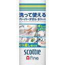 日本製紙クレシア スコッティ ファイン 洗って使えるペーパータオル 61カット 1ロール 24パック入り 送料無料
