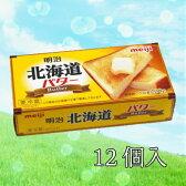 明治 北海道バター 200g×12箱(ケース)【あす楽】