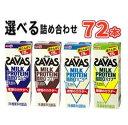 ザバスミルクプロテイン 200ml★3ケース★72本まとめ買いに♪4種類からよりどり 人気のミルクプロテインを手軽に摂取 ココア風味・ミルク風味・バニラ風味・バナナ風味・・・