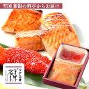 鮭 味噌漬け 魚 ギフト 【鮭の...