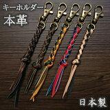 キーホルダー本革送料無料日本製ストラップ牛革レザー手編み小物アクセサリーファッション雑貨
