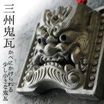 三州鬼瓦,鬼瓦,職人,手作り,こだわり,鬼師,伝統的工芸品,伝統工芸