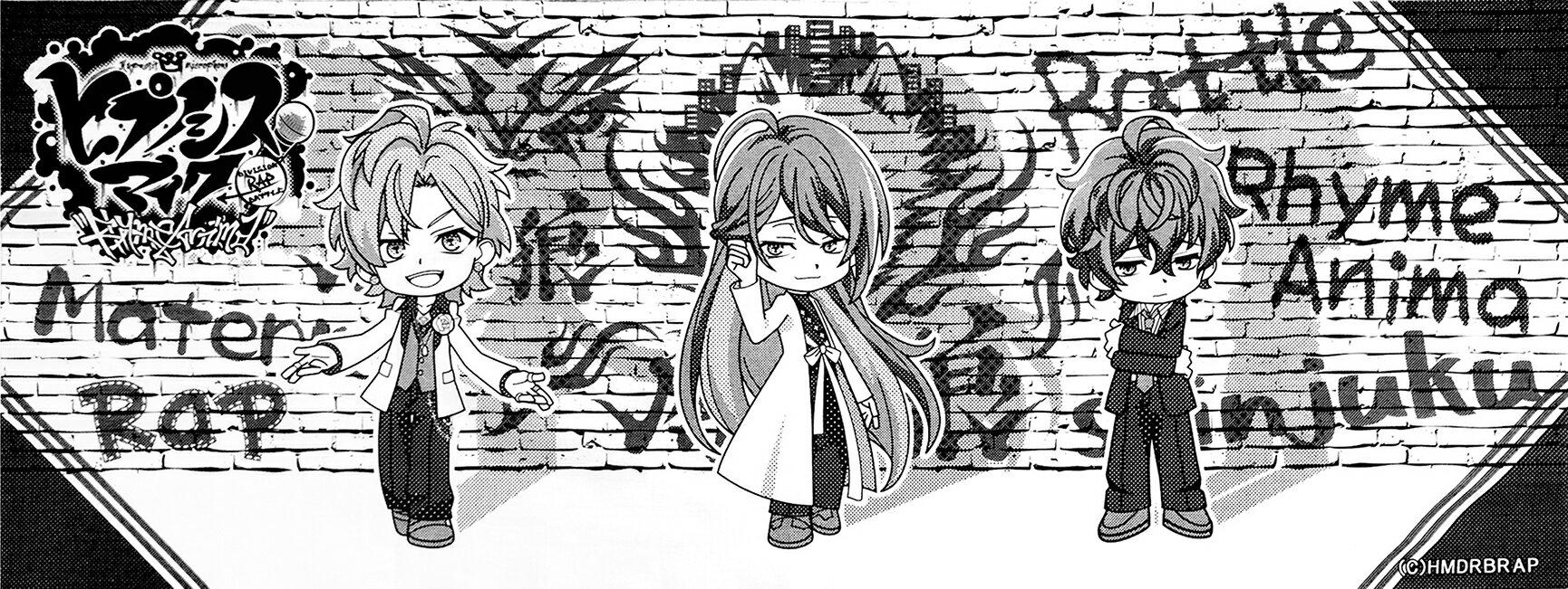 タオル, その他 (4) Division Rap Battle ()
