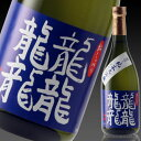 東の麓 龍龍龍龍(テツ) 純米大吟醸 720ml