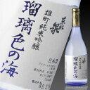 東北泉 純米大吟醸 瑠璃色の海 720ml