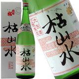 出羽桜 本醸造 枯山水 三年大古酒 限定品 1.8L