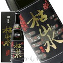 出羽桜 特別純米 枯山水 10年熟成 限定品 720ml