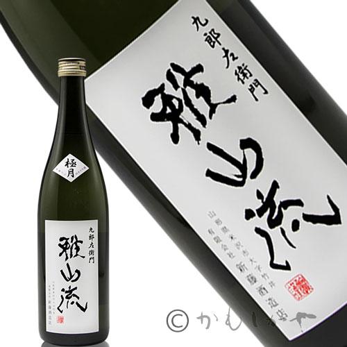 雅山流 極月 純米大吟醸袋取り 720ml(がさんりゅう ごくげつ)