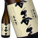 吾有事(わがうじ)純米吟醸13 1800ml