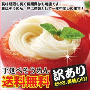 【スーパーセール】【送料無料】【訳あり】だけど本物のコシ!手延べそうめん4キロ