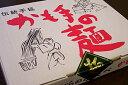 WAKE【送料無料】【訳あり】だけど本物のコシ!手延べうどん200g×6束