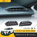 フロント エアコンベント ガーニッシュ ABS 2枚 カバー リム...