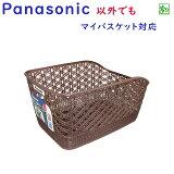 Panasonic パナソニック SCB207S 茶色 後カゴ マイバスケット対応 ブラウン 自転車 純正品 ビビ用リアカゴ