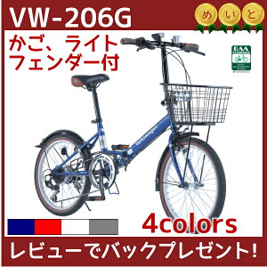 【完売御礼】フォルクスワーゲンVW-206G20インチ6段変速折りたたみサイクル身長140cm〜