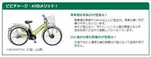 電動自転車長距離PanasonicBE-EKAT6326インチシティサイクルビビチャージAT回生式電動アシストサイクル大容量17.6Aバッテリー通勤通学にも
