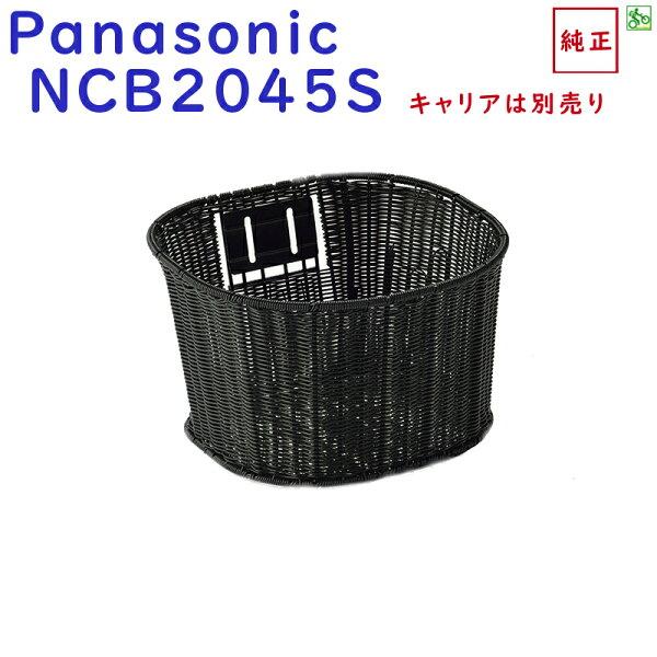 PanasonicパナソニックNCB2045S籐風前かごエネモービルの前カゴELB01キャリアは別売り【RCP】父の日ギフト