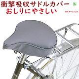 自転車 サドルカバー 痛くない 衝撃吸収 サドルカバー 低反発素材 電動自転車 一般自転車 用 大久保製作所 梅雨対策