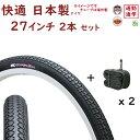自転車タイヤ 27インチ 国産 2本 IRC シティポップス 超快適 80型 27X13/8 当店で最も販売数の多い日本製タイヤ 自転車タイヤ、英式チューブセット(各2本) DIY