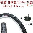 自転車タイヤ 24インチ 2本 IRC シティポップス 超快適 80型 24X13/8 当店で最も販売数の多い日本製タイヤ 自転車タイヤ、英式チューブセット(各2本) DIY