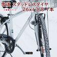 自転車タイヤ 26インチ 1本 冬用スタッドレスタイヤ 26X13/8 IRC 雪道用 自転車タイヤ ささら 自転車 スノータイヤ 1本入り $