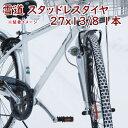 スタッドレスタイヤ 自転車 27インチ 1本 冬用 自転車スノータイヤ 27X13/8 IRC 雪道用 自転車タイヤ ささら 1本入り $
