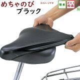自転車 サドルカバー 防水 メチャノビ サドルカバー ブラック 伸縮性 補修用カバー 黒色 一般自転車 ママチャリ用