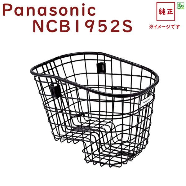 フロントバスケットNCB1952SギュットDX用(フロント22リア26インチ)Panasonic純正パーツ特殊なカゴ画像はイメージです。