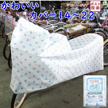 6日から営業 自転車カバー キッズ 子供用 送料込み 水玉ブルー 14 16インチ 18〜22インチ まで 幼児自転車カバー