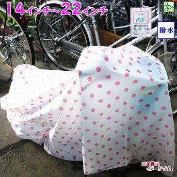 6日から営業 自転車カバー キッズ 子供用 送料込み 水玉ピンク 14 16インチ 18〜22インチ まで 幼児自転車カバー