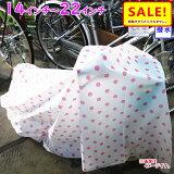 ●最大28倍● 買いまわり不要 自転車カバー キッズ 子供用 送料無料 水玉ピンク 14インチ.16インチ.18〜22インチ までの 幼児自転車カバー かわいいドット柄のカバー 梅雨対策