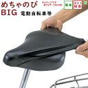 自転車 サドルカバー 大きい 大型 メチャノビ ビック BI...