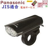 自転車 ライト LED パナソニック 送料無料 電池サービス 高輝度 白色LEDバッテリーライト Panasonic SKL131K ブラック色 (SKL100 後継) JIS規格光度基準適合 &&