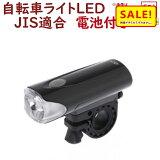 通常ポイント5倍 26日早朝迄 自転車ライト LED BL02K YSD 自転車ライトブラック 明るい1000カンデラ JIS規格適合品!! ハンドルライトLED