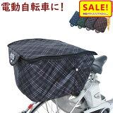 ●最大28倍● 買いまわり不要 自転車カゴカバー 後用 丈夫な厚手 2段式 チェック ファスナー リアバスケットカバー D-2RCH2850 後カゴカバー
