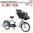 フラッカーズ シュシュ FRCH203W BL16E ソーダブルー 子供乗せ自転車 ふらっか〜ず 2017 3人乗り対応 20インチ 内装3段変速 丸石サイクル 電動ではありません。 完成車 ※※