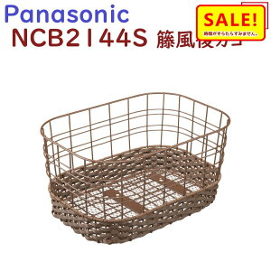 NCB2144S後カゴパナソニックJコンセプトリアバスケットBE-JELJ01籐風ワイヤーカゴ(キャリアは別売り)※※