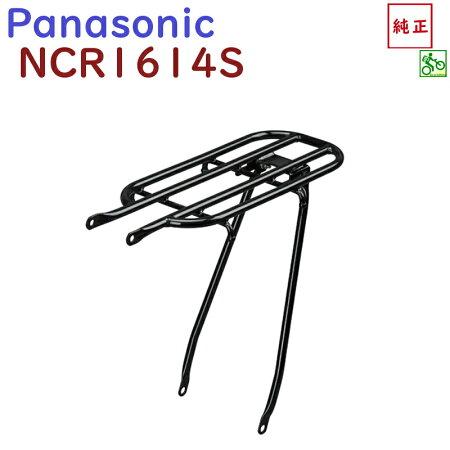 NCR1614Sリアキャリアパナソニックグリッター後キャリアBE-ELGL032用純正品※※